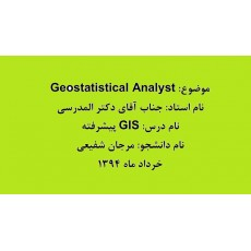 جزوه آموزش Geostatistical Analyst